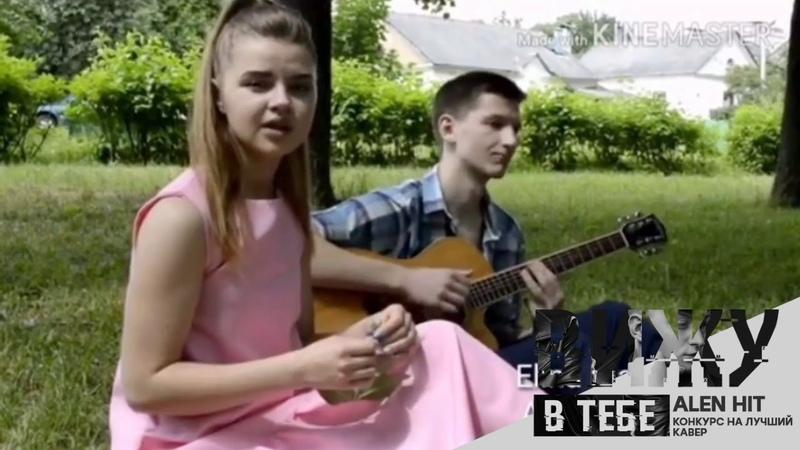 Элина Малашкевич - Вижу в тебе (ALEN HIT cover)
