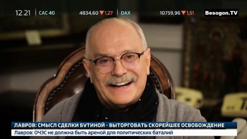 БЕСОГОН ТВ - Ребята, а вы не а.у.е ли? - Никита Михалков