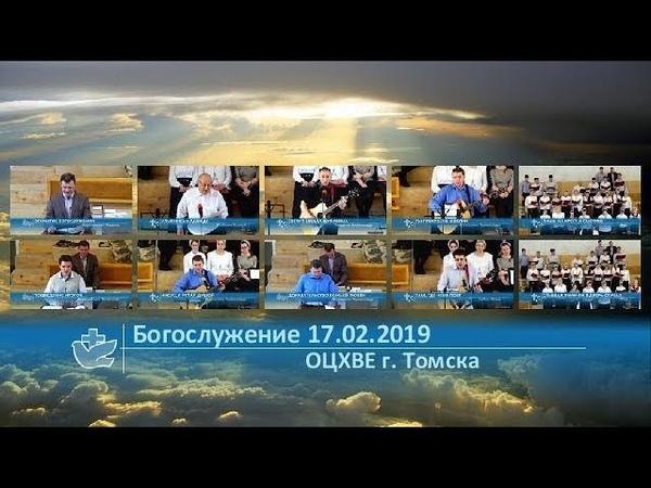 Богослужение 17 февраля 2019 года в Томске