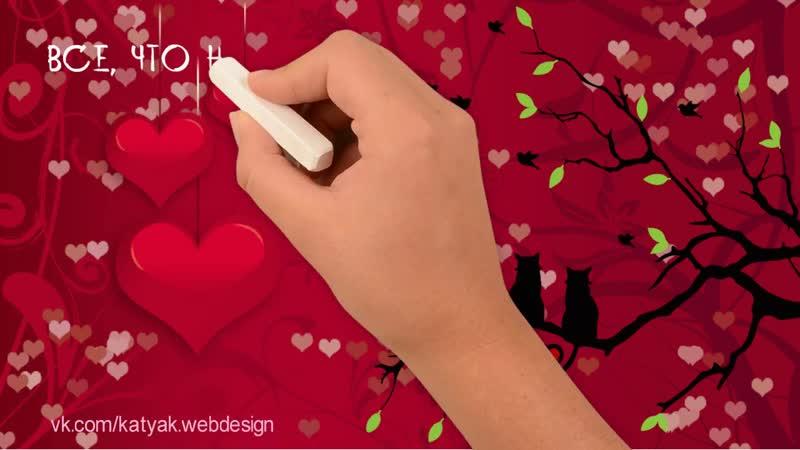 Рисованная видео открытка ко Дню всех влюбленных Все что нам нужно…