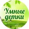 """Частный садик и ЦР """"УМНЫЕ ДЕТКИ"""" Н.Новгород"""