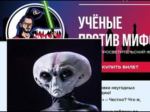 ANTROPOGENEZ.RU Катющик ТВ ★ ✔ учёные против мифов.