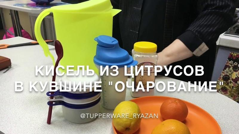 КИСЕЛЬ ИЗ ЦИТРУСОВ В КУВШИНЕ ОЧАРОВАНИЕ @tupperware ryazan