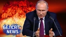 Беларусь зробіць Пуціна супер прэзідэнтам Беларусь сделает путина супер президентом Белсат