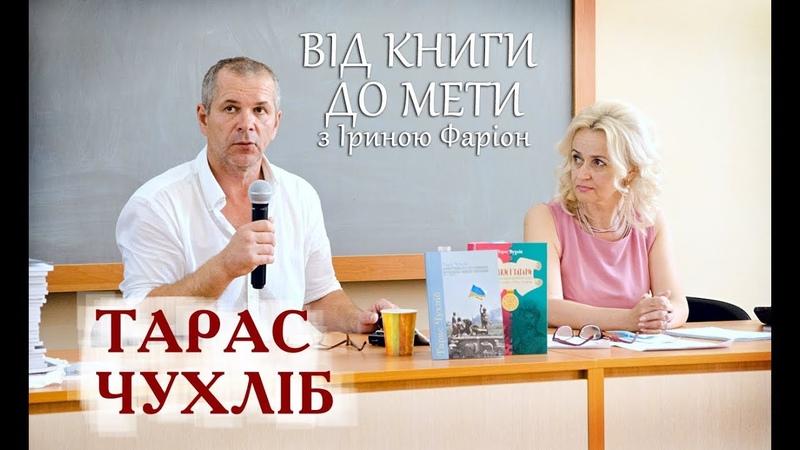 Презентація праць Т Чухліба про історію Луганщини та Донеччини Від книги до мети