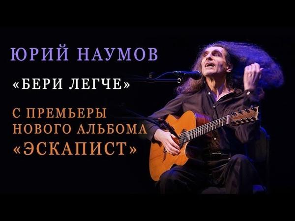 Юрий Наумов - Бери легче с Премьеры альбома Эскапист в Москве 271118!