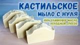 Кастильское мыло с нуля - холодный способ