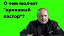 Александр Турчинов - о чем молчит кровавый пастор , факты из биографии