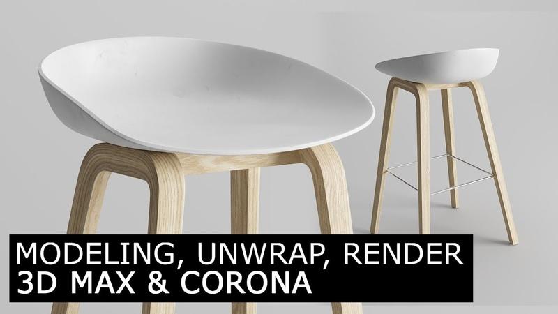3Ds Max - RizomUV - Corona Render | Modeling Unwrap Visualization architecture tutorial stool