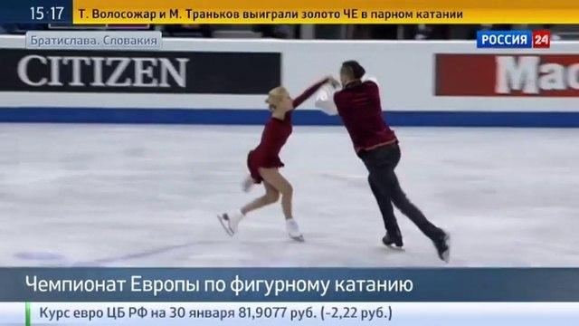 Новости на Россия 24 Волосожар и Траньков четырехкратные чемпионы Европы в парном катании