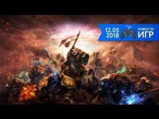 12.05 | Новости игр #33. World of Warcraft, Fortnite, Far Cry 5