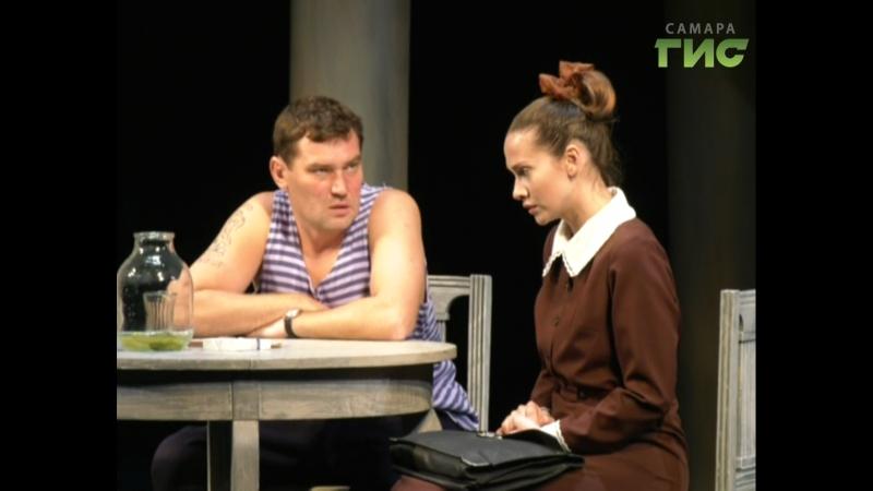 Самарский театр драмы открыл новыйсезон спектаклем Старый дом