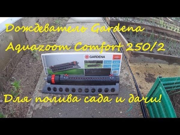 Чудо Дождеватель Gardena Aquazoom 250/2 Comfort для дачи.Второй сезон. Мой обзор