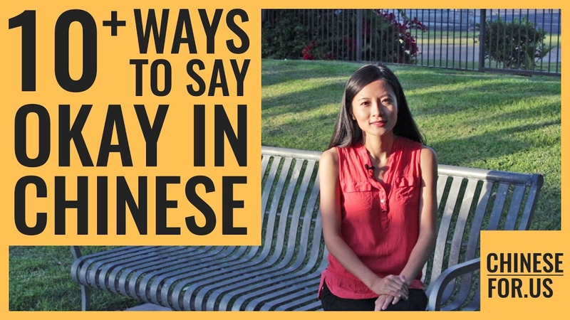 11 Ways | How to Say Okay in Chinese Say OK, Alright, No Problem in Chinese