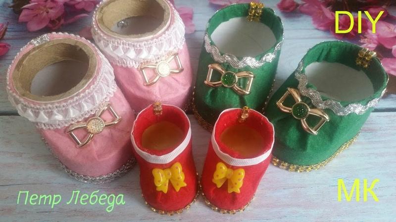 Видео. МК / DIY Ботиночки(сапожок)для топотушек. Boots (boots) for topotushkas.
