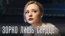 Зорко лишь сердце Фильм 2018 Мелодрама @ Русские сериалы