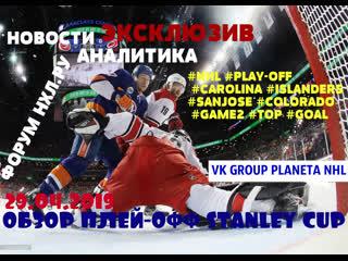 Nhl everyday!play-off 29.04 #обзор #нхл на русском