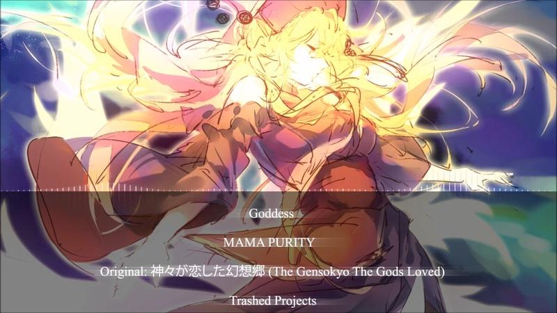 【東方Project / Extra】MAMA PURITY - Goddess