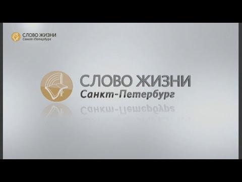 Прямая трансляция пользователя Балтийский Библейский Центр Слово жизни Санкт Петербург