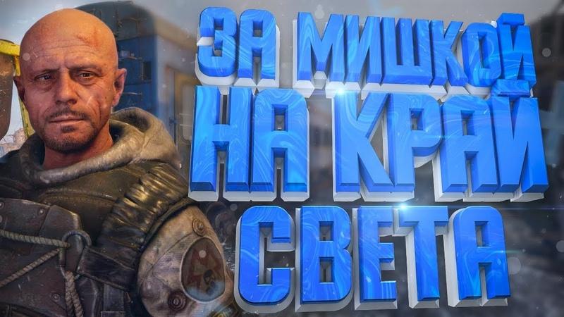 Metro Exodus Метро Исход Прохождение - Часть №4 ★Гуляем по Волге★ (1080p | 60FPS)