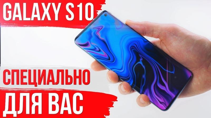Samsung Galaxy S10! Розыгрыш ЭКСКЛЮЗИВНО для ВАС!