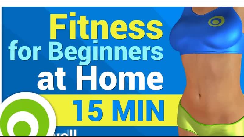 Фитнесс для начинающий, в домашних условиях
