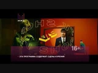 Время и Стекло — Е, бой (Муз-ТВ) Караокинг