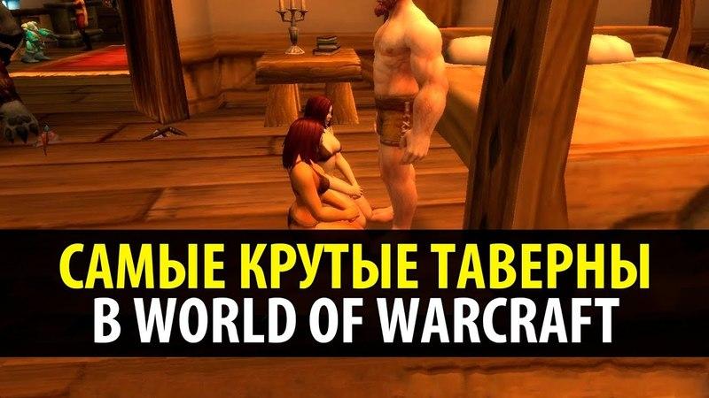 Бессмысленный Топ Самые Крутые Таверны в World of Warcraft