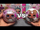 СУПЕР СРАВНЕНИЕ GLAM GLITTER VS GLITTER SERIES СПОР ЛОЛ Abbey ice