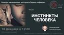 Архэ Лайт Лекция Инстинкты человека в конкурсе Первая кафедра Вязовский Алексей Викторович