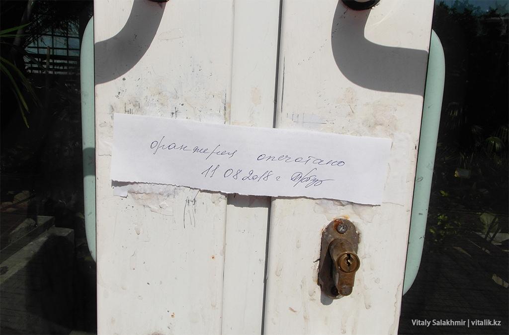 Опечатаная оранжерея, Ботанический сад Алматы 2018