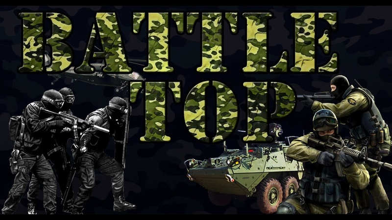 [Battle Top] Национальная гвардия★National Guard US★NSG; USGN; حرس وطني; Національна гвардія України
