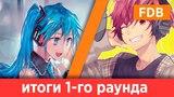 FanDub Battle [ 3 сезон ] - Итоги 1-го раунда
