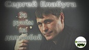 За рулем на дальнобой, поёт Сергей Елабуга Dalnoboyschik by Sergey Elabuga