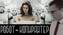 РОБОТ КОПИРАЙТЕР Новости науки и технологий