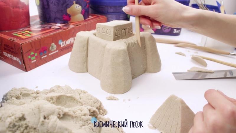 Песок сторим замок