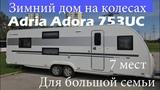Самый большой и дорогой новый дом на колесах Adria в России 2018г. Обзор.