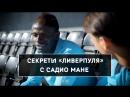 Секреты «Ливерпуля» с Садио Мане   Liverpool Secrets with Sadio Mane [русские субтитры].