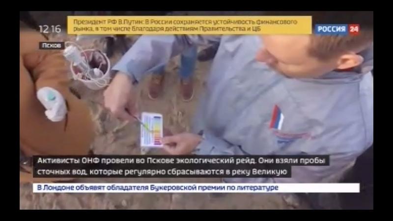 Псковские активисты ОНФ провели рейд в рамках Школы общественных экологических инспекторов
