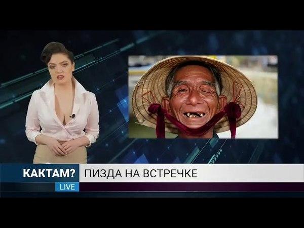 ЖЕСТЬ!!Новости