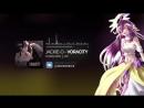 Повелитель 3 опенинг VORACITY Русский кавер от Jackie O ТВ версия mp4