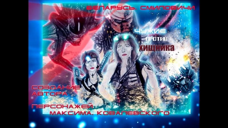 Создатель АНИМЕ чужие против хищника по нашему М Ковалевский