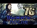 Fallout 76 выжить после часть 2