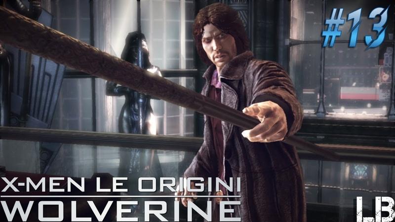 X Men Origins Wolverine Гамбит 13