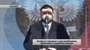 Глава ДНР почтил память воинов, погибших при освобождении Дебальцево от ВСУ. Актуально. 19.02.19