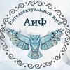 Интеллектуальный клуб «АиФ»