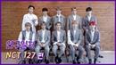 [연구일지] 엔시티 127 @쇼!음악중심_20181013 NCT 127