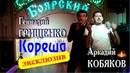 Эксклюзив/ Аркадий КОБЯКОВ и Геннадий ГРИЩЕНКО/ Москва, 02.06.2014