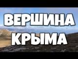 Крым горы поход на Роман-Кош и Зейтин-Кош Туризм восхождение вершина турист Ялта Гурзуф Партенит