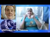 КиНовости В.Павлов